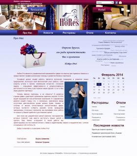HoresPro – ресторанный и гостиничный бизнес.