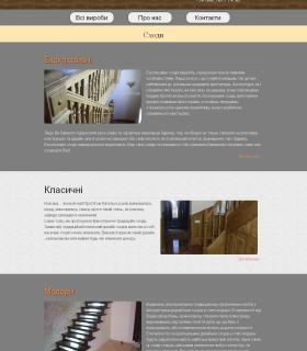 «Shodu» —  Лестницы и деревянные изделия