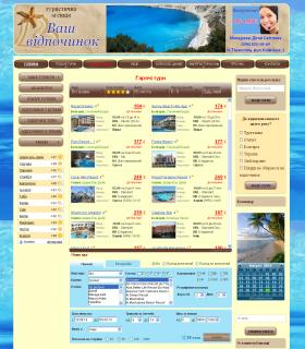 «V-v-tour» — Туристическое агентство