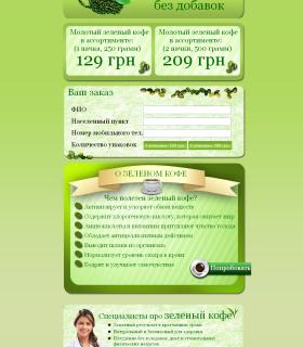 «Zeleny-Coffee» — Зелена кава для схуднення
