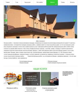 «Фасадні роботи» — сайт фасадних робіт