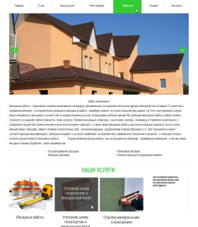 «Фасадные работы» — сайт фасадных работ