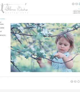 «OlenaDasho» — сайт-портфоліо