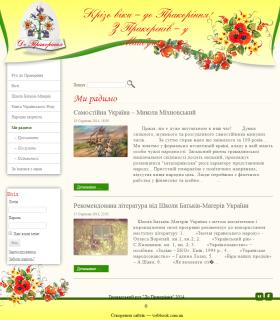 «Prakoreni» — сайт общественной организации