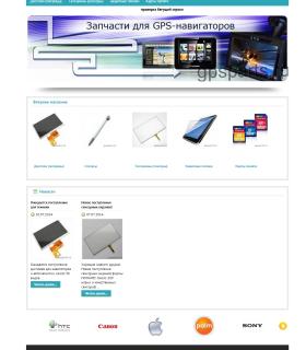«Gpsparts» — интернет магазин аксессуаров
