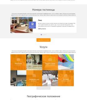 «Горный Ключ» – Сайт для гостиницы