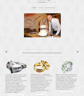 """""""Wedding"""" – сайт весільного агенства"""