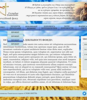 "Благодійний фонд ""Господня благодать"" –  корпоративний сайт"