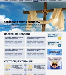 Слово життя – сайт церкви