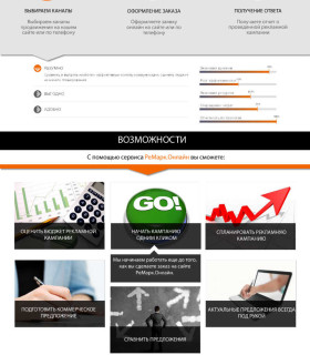 Ремарк — сайт маркетингового агенства