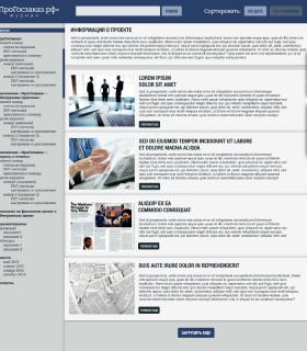 Сайт корпоративного журнала «ПроГосзаказ.рф»
